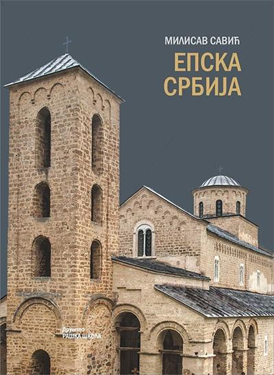 Епска Србија