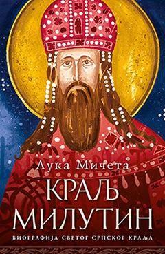 Kralj Milutin: biografija svetog srpskog kralja