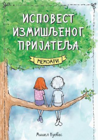 Исповест измишљеног пријатеља: мемоари