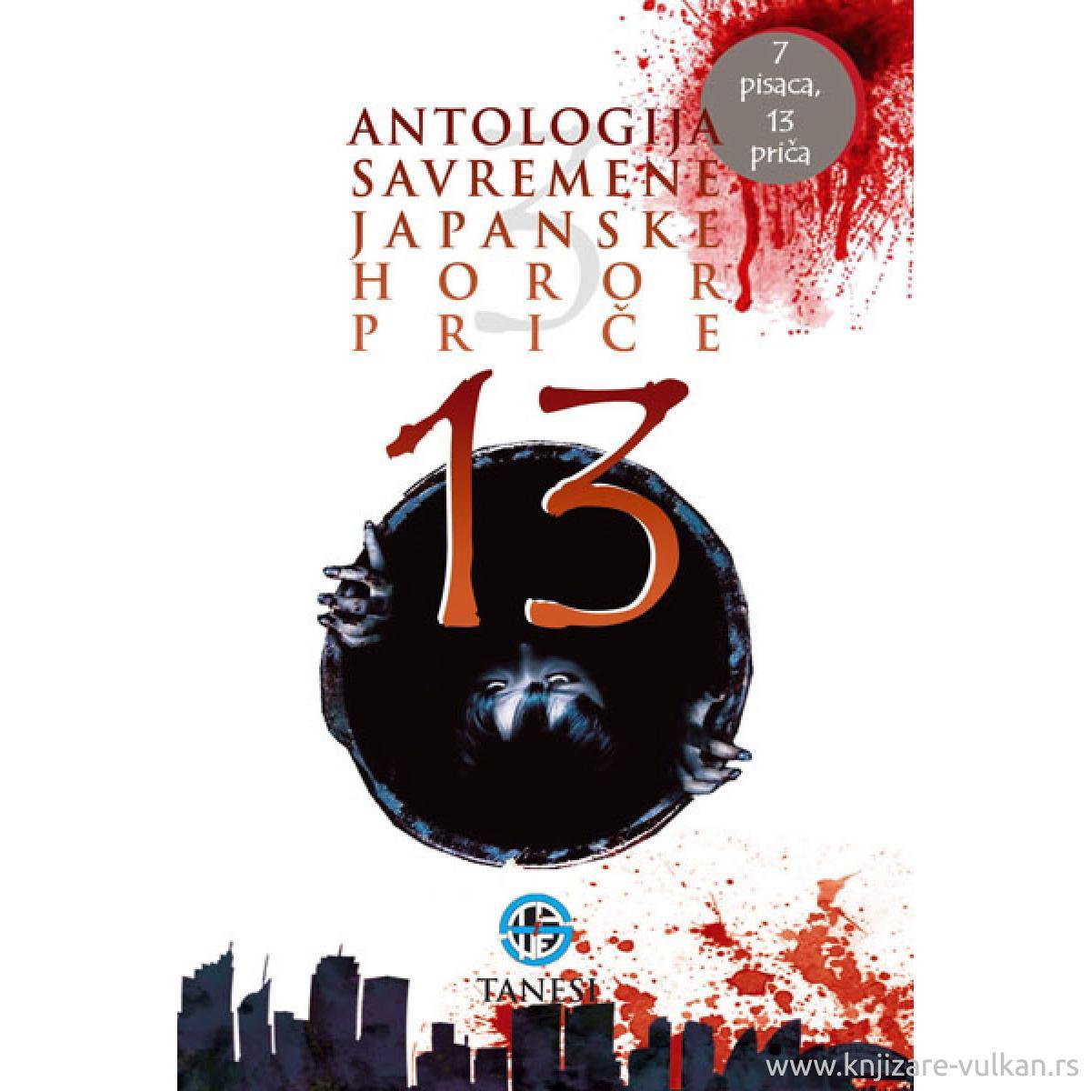 13 – Antologija savremene japanske horor priče