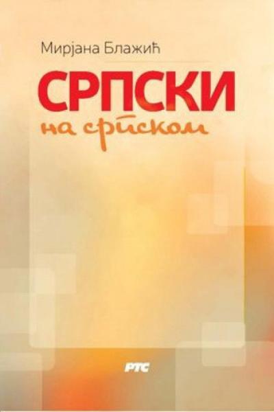 Srpski na srpskom