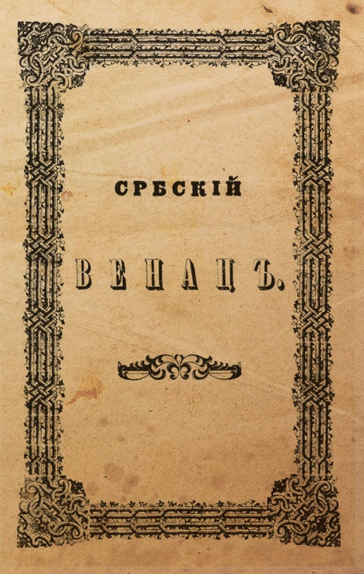 Српски венац