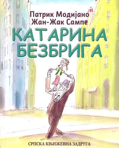 Катарина Безбрига