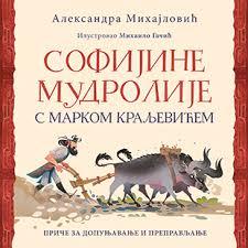 Софијине мудролије са Марком Краљевићем
